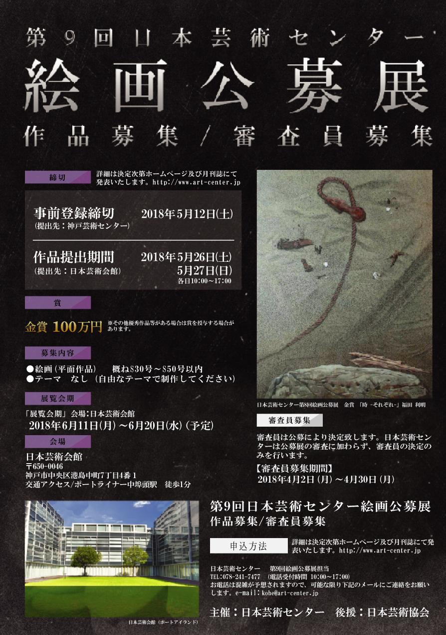 絵画公募展| 日本芸術会館